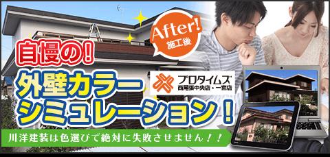 自慢の外壁カラーシミュレーション 西尾張中央店・一宮店は色選びで絶対に失敗させません!!