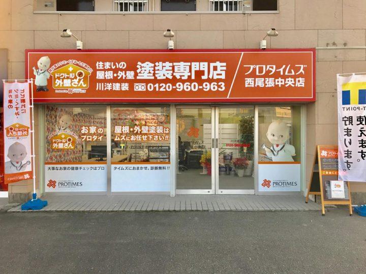 プロタイムズ西尾張中央店