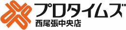 西尾張中央店・一宮店