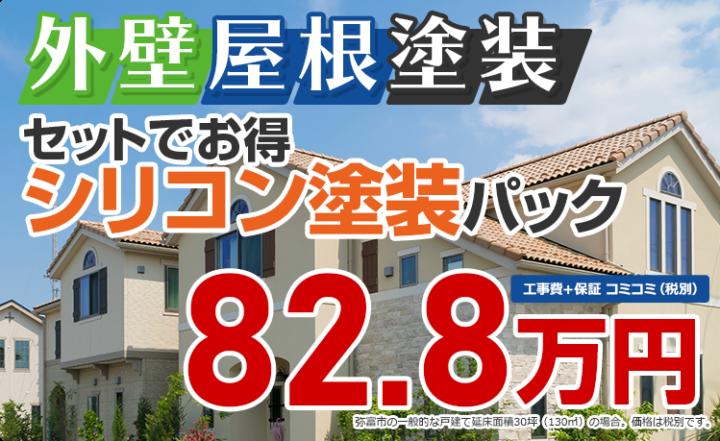 屋根外壁W塗装パック82.8万円