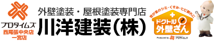 弥富市の外壁塗装・屋根塗装専門店西尾張中央店・一宮店