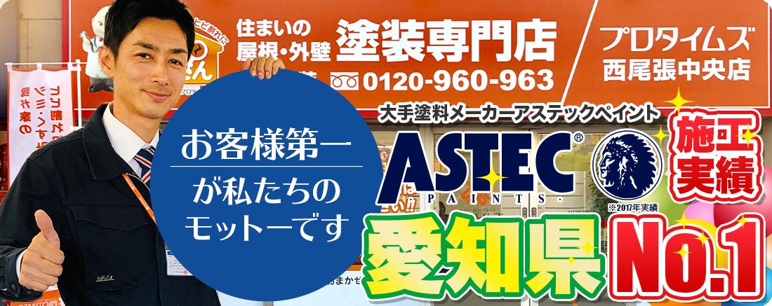 お客様第一が私たちのモットーです 大手塗料メーカーアステックペイント施工実績愛知県No.1