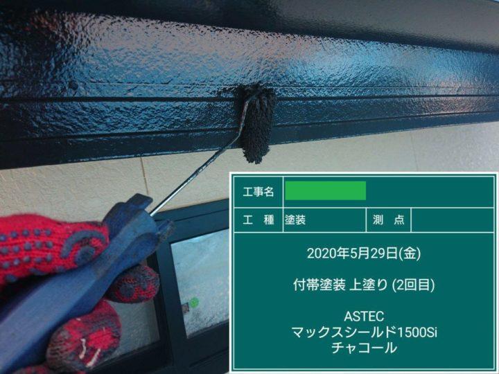 破風板、樋等の付帯設備塗装