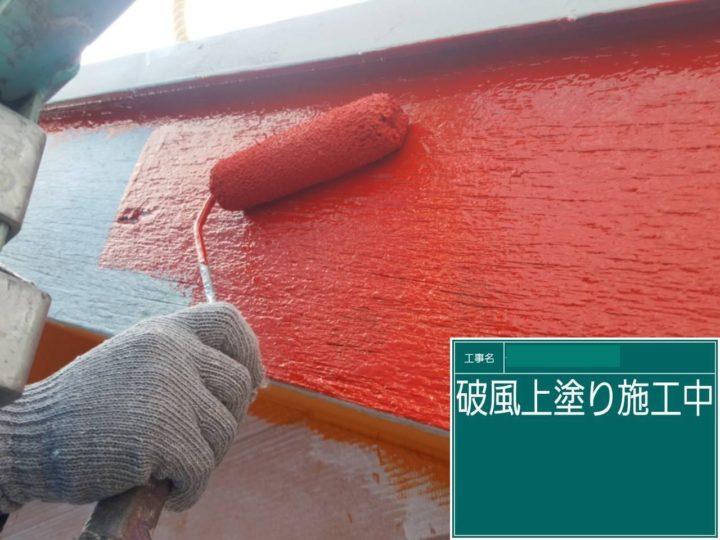 破風板中塗り施工