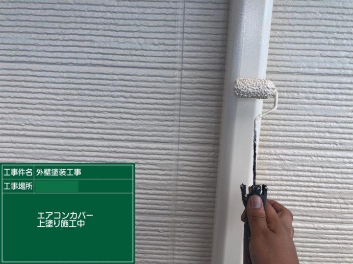 エアコンカバー上塗り施工