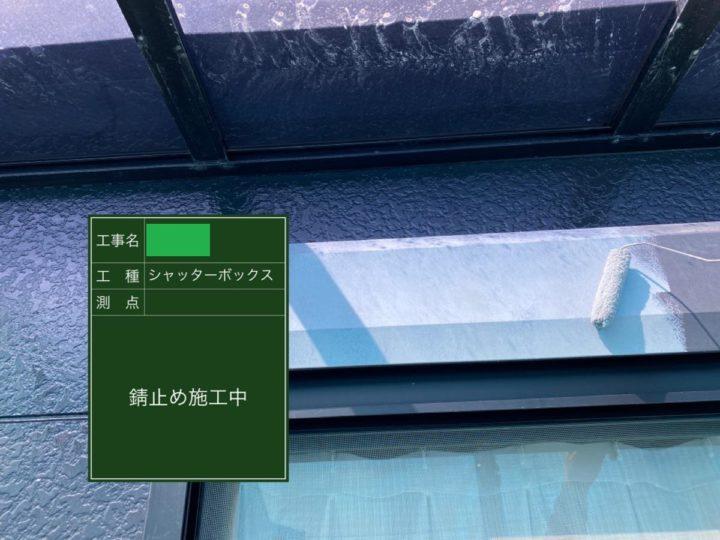 シャッターボックス(下塗り)