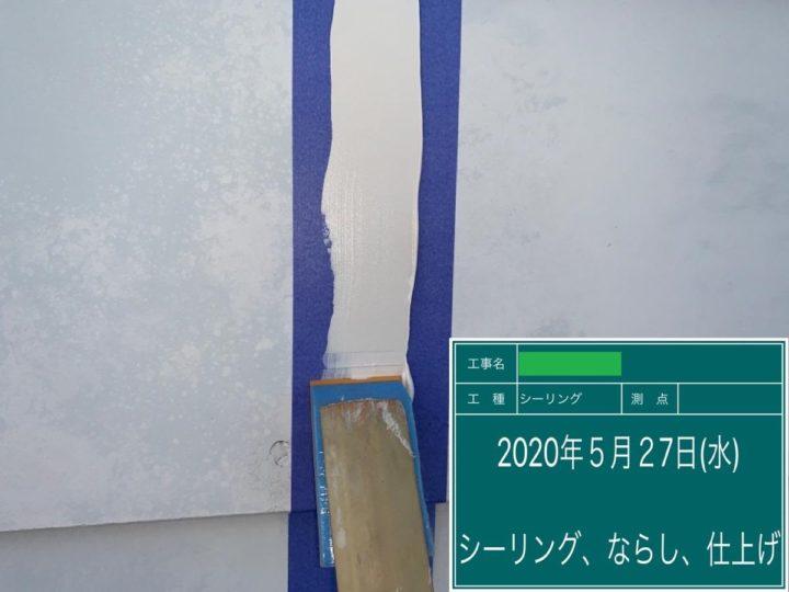 外壁目地シーリング施工