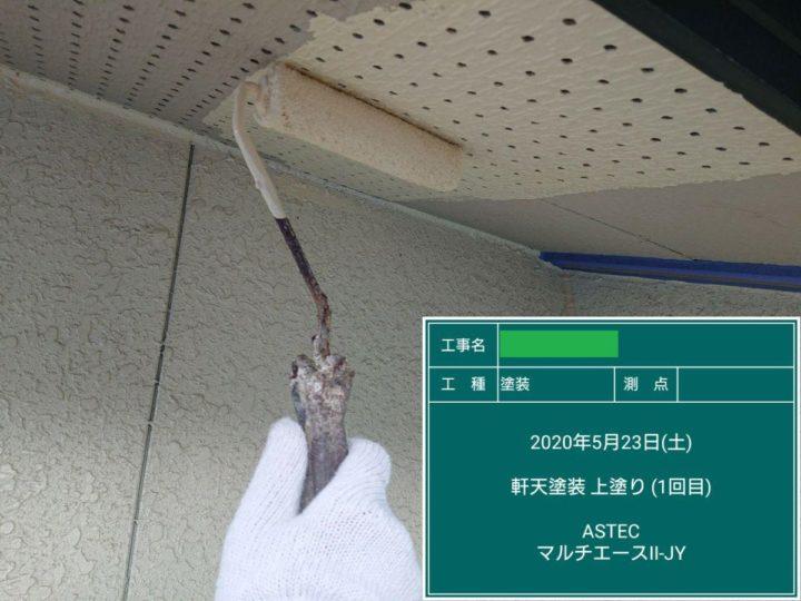 軒天井中塗り施工
