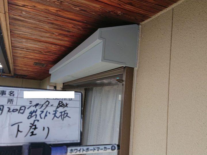 シャッタボックス下塗り施工
