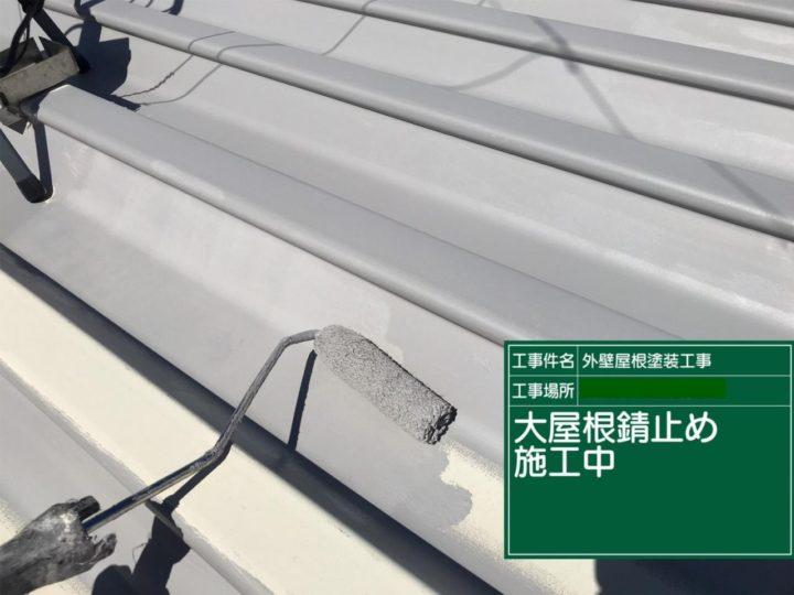 屋根錆止め塗装