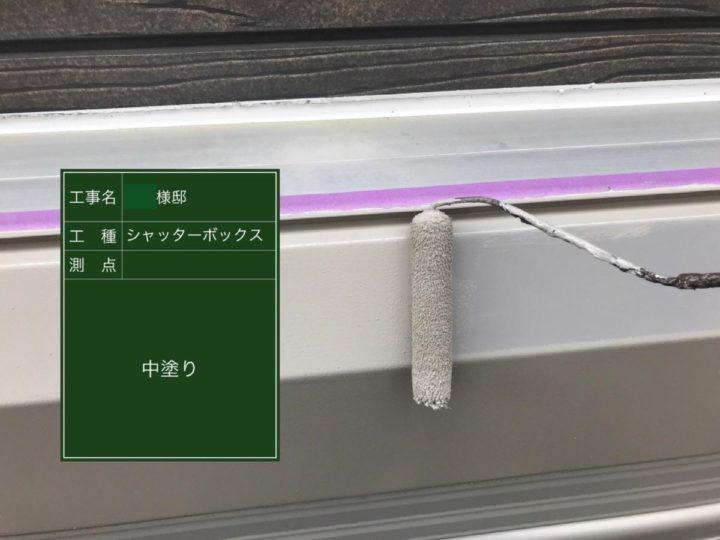 シャッターボックス(中塗り施工)