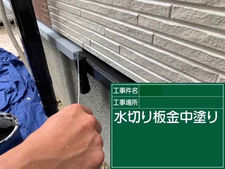 鉄部塗装(中塗り)