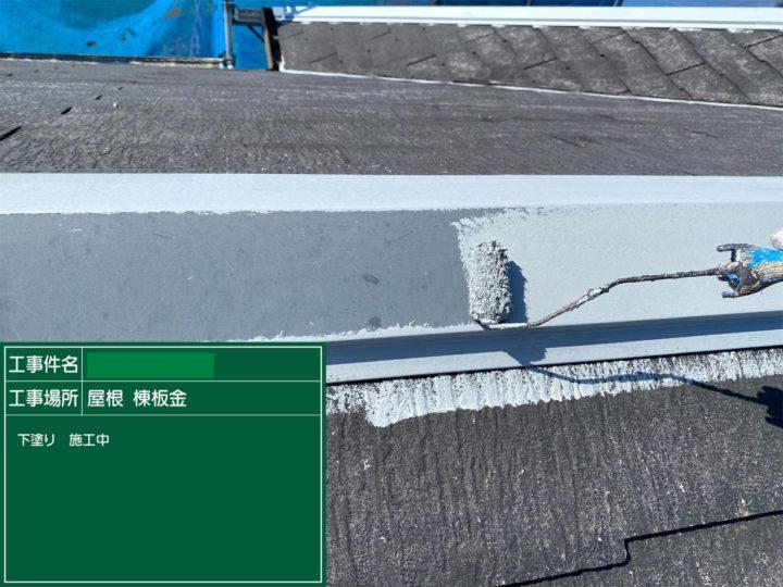 屋根板金下塗り施工