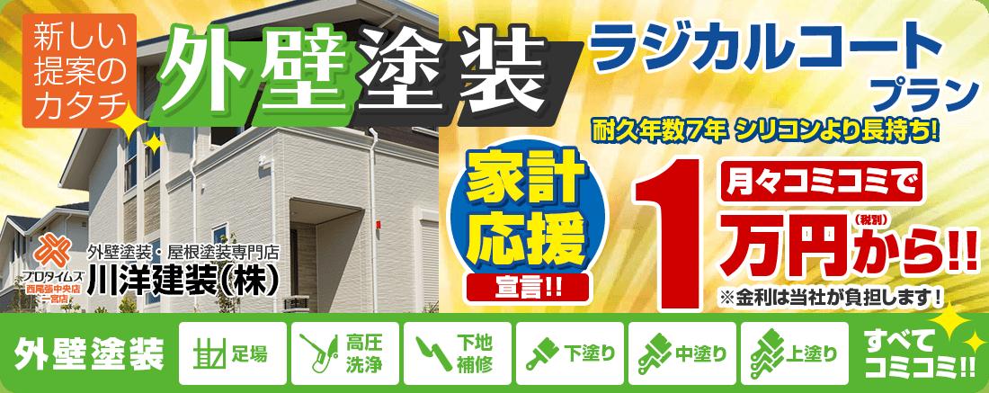 弊社でご契約して頂いているお客様の中で30%の方が 月々1万円プランをご利用頂いています