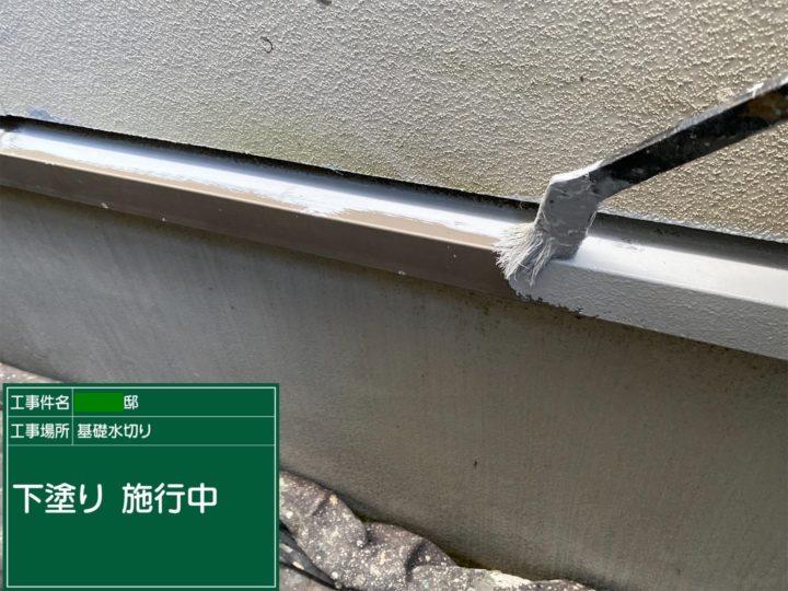 水切板金塗装(錆止め)