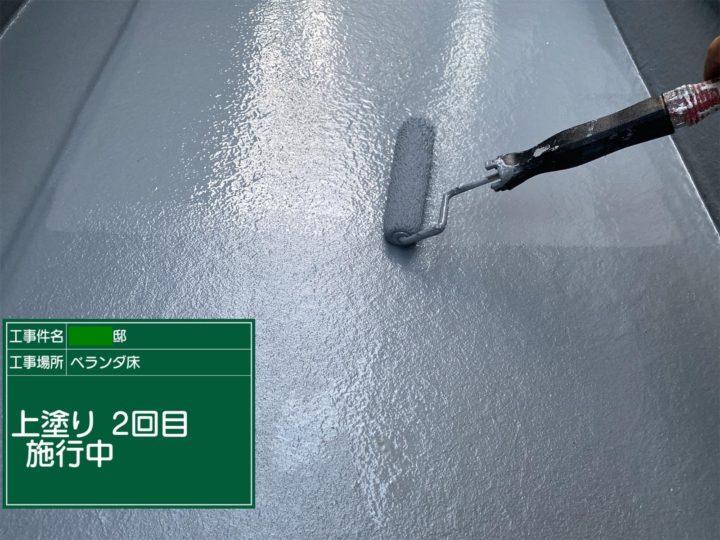 ベランダ防水塗装(上塗り)