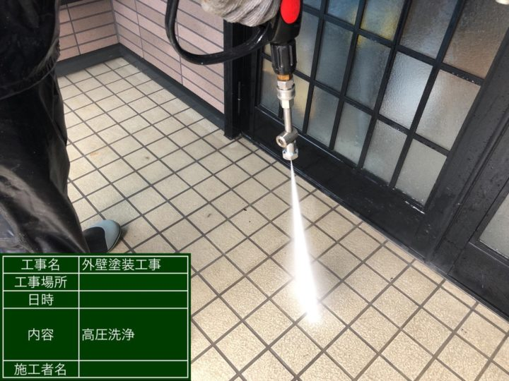 高圧洗浄施工(玄関ポーチ)