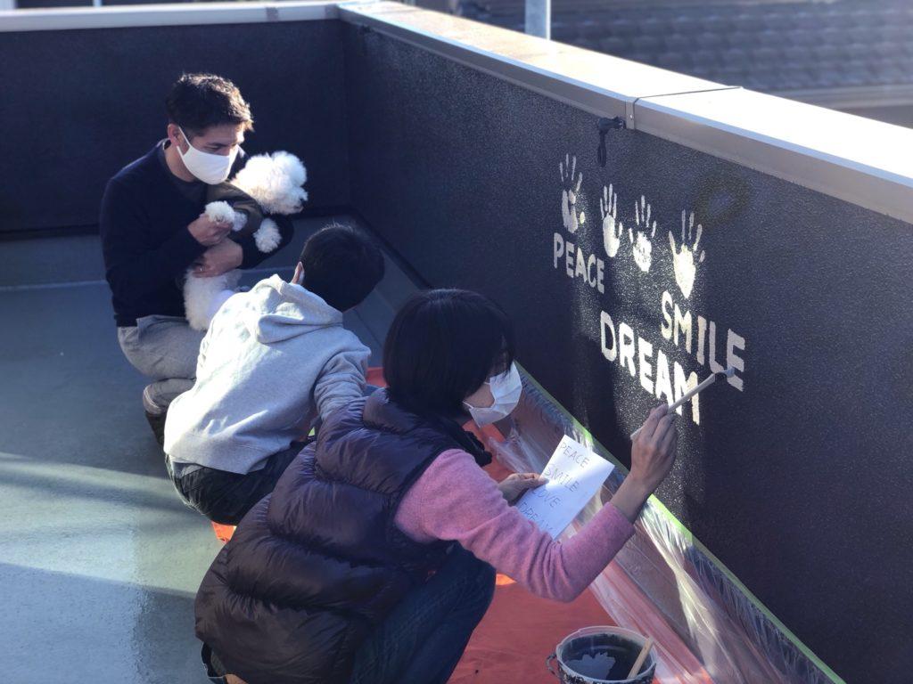 外壁塗装記念ペイント