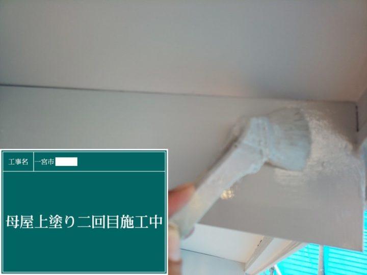 母屋塗装(上塗り2回)