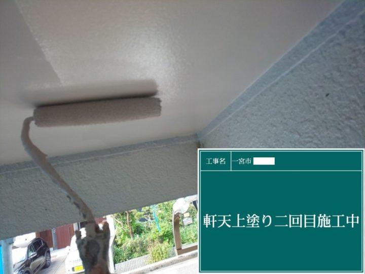 軒天井塗装(上塗り2回目)