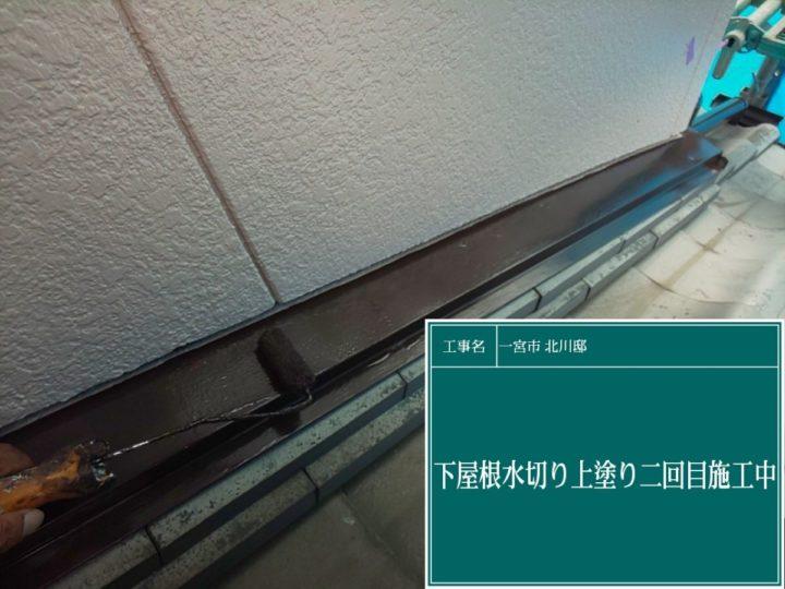 下屋根水切り塗装(上塗り2回)