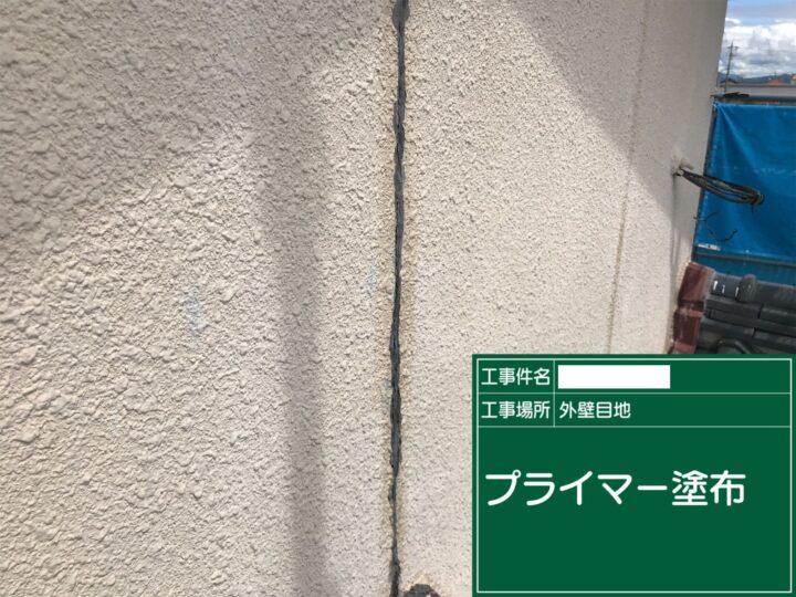 シーリング前プライマー施工(外壁)