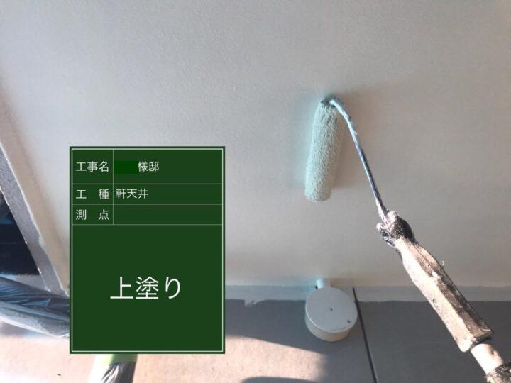 軒天塗装(上塗り)