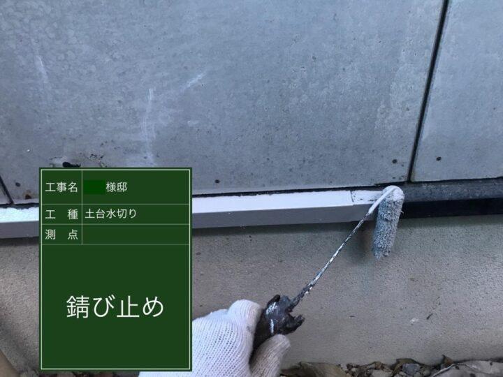 水切り板金(錆止め)