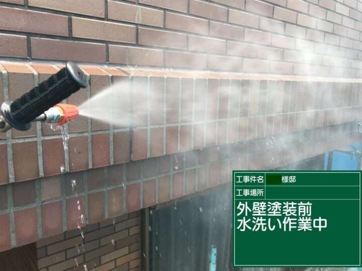 高圧洗浄施工