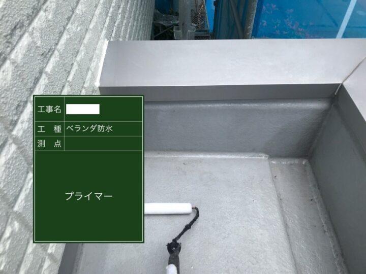 ベランダ防水施工(プライマー塗布)