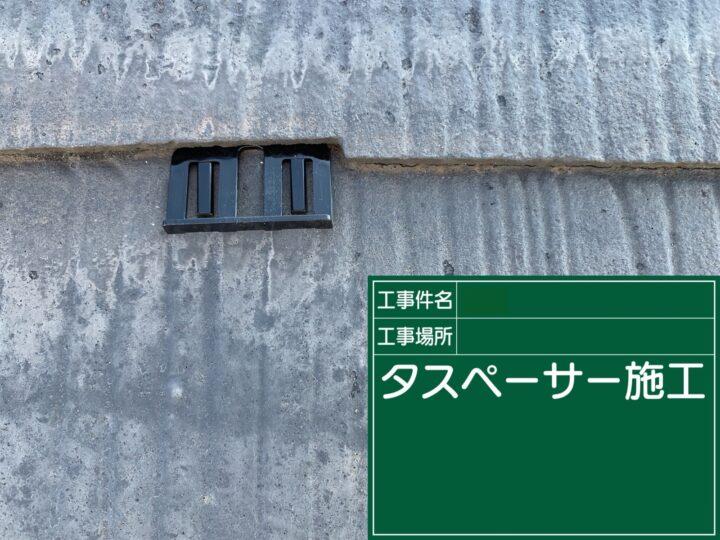 屋根タスペーサー施工