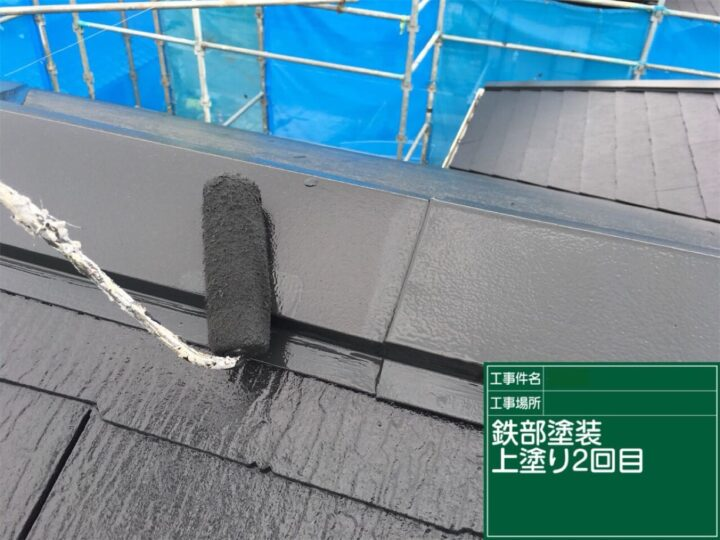 棟板金塗装(上塗り)