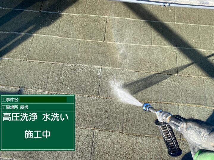高圧洗浄施工(屋根)