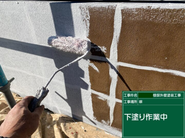 塀塗装(下塗り)
