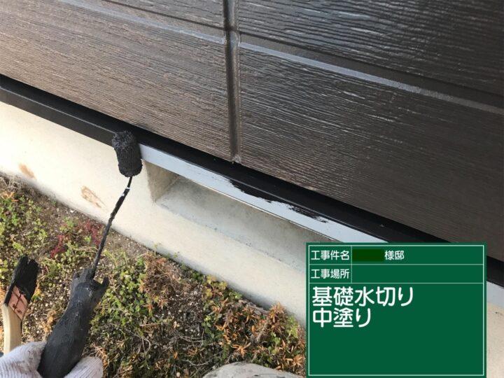 基礎水切り塗装(中塗り)