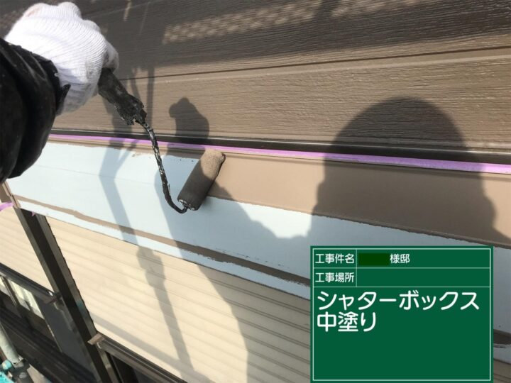 シャッターボックス塗装(中塗り)