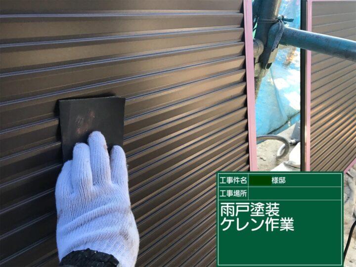 雨戸塗装(ケレン作業)