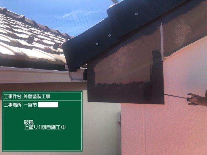 破風板塗装(上塗り)