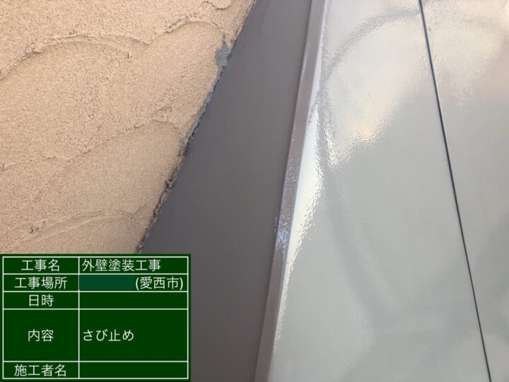 鉄部塗装(錆止め)
