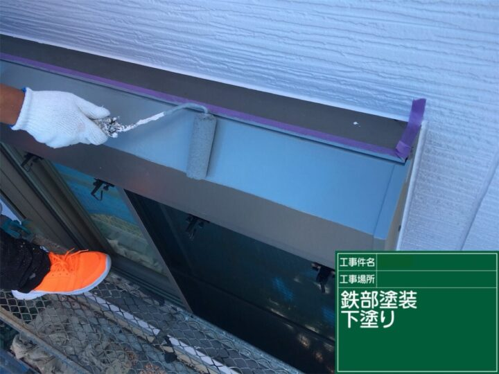 窓鉄板塗装(下塗り)