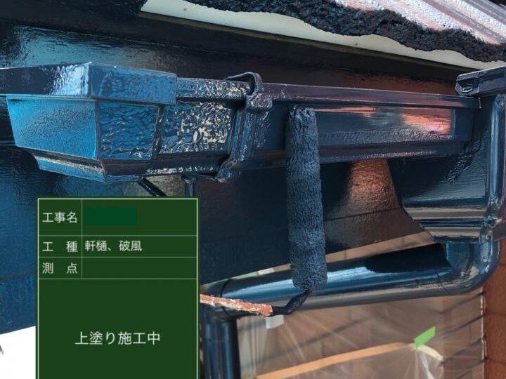 軒樋・破風塗装(上塗り)