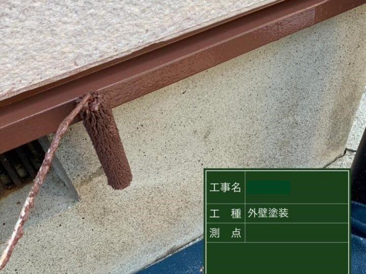 基礎水切り板金塗装(中塗り)