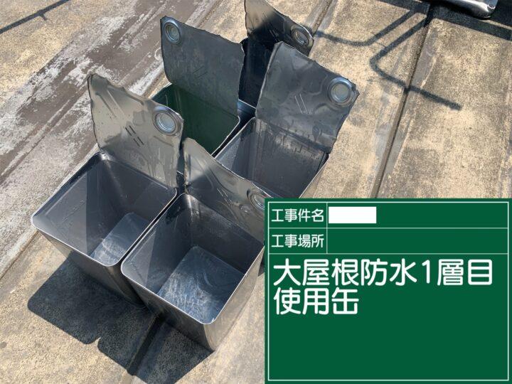 使用材料(防水1層目)