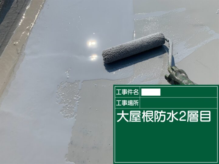 防水2層目施工