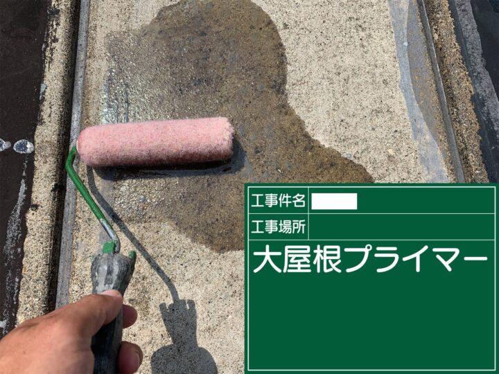 プライマー施工(屋根)