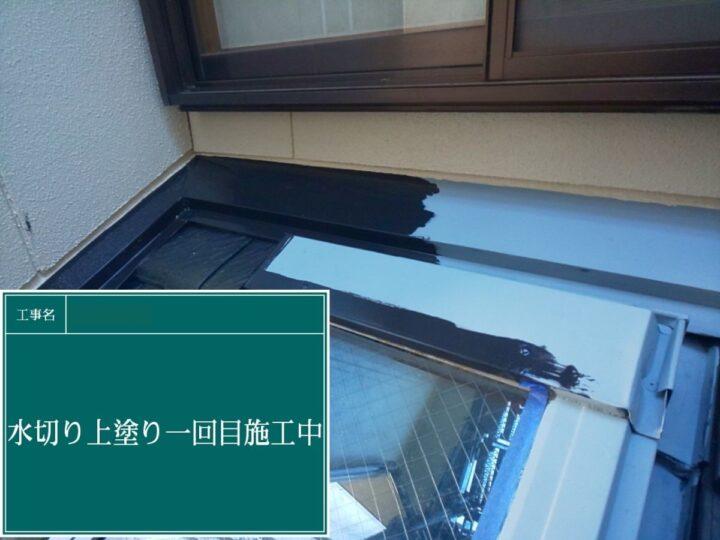 壁際水切板金塗装(上塗り)