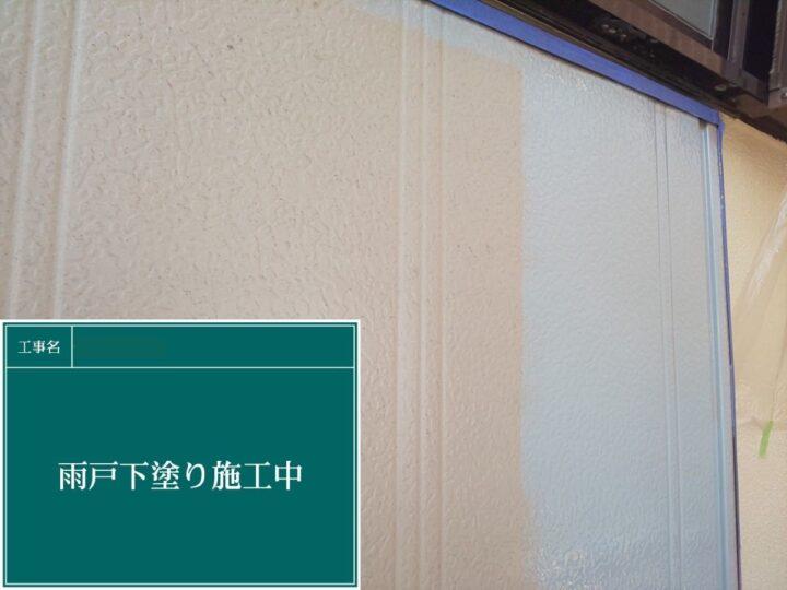 雨戸塗装(下塗り)
