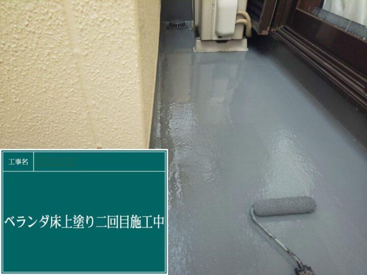 バルコニー床塗装(上塗り)