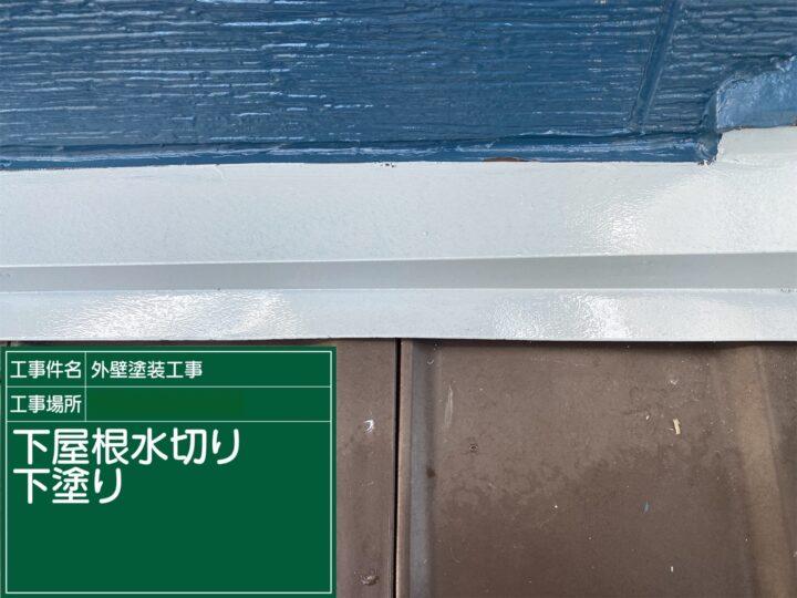 下屋根水切り塗装(下塗り)