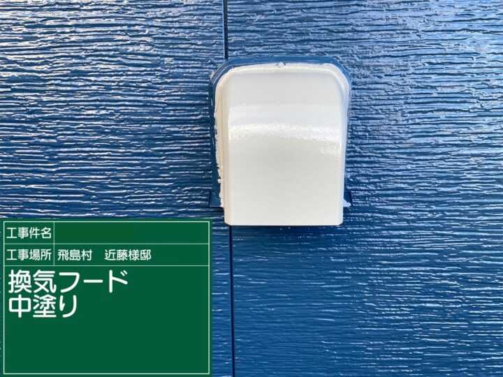 換気フード塗装(下塗り)